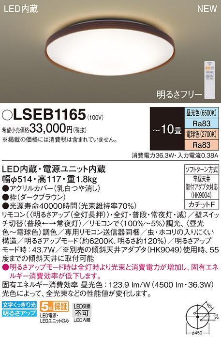 【法人様限定】パナソニック LSEB1165 LEDシーリングライト 調色(昼光色~電球色) リモコン調光・調色 カチットF ~10畳