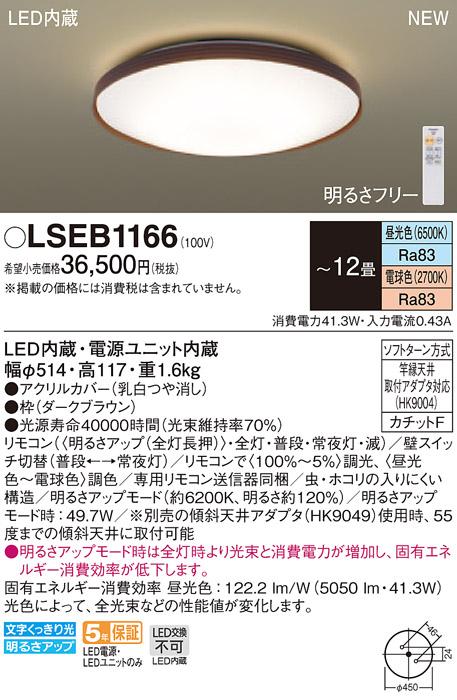 【法人様限定】パナソニック LSEB1166 LEDシーリングライト 調色(昼光色~電球色) リモコン調光・調色 カチットF ~12畳