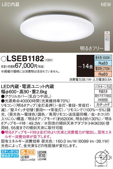 【法人様限定】パナソニック LSEB1182 LEDシーリングライト 調色(昼光色~電球色) リモコン調光・調色 カチットF ~14畳