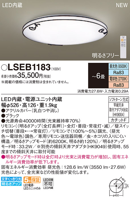 【法人様限定】パナソニック LSEB1183 LEDシーリングライト 調色(昼光色~電球色) リモコン調光・調色 カチットF ~6畳