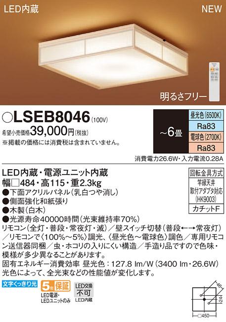 【法人様限定】パナソニック LSEB8046 LEDシーリングライト 調色(昼光色~電球色) リモコン調光・調色 数寄屋 パネル付型 ~6畳