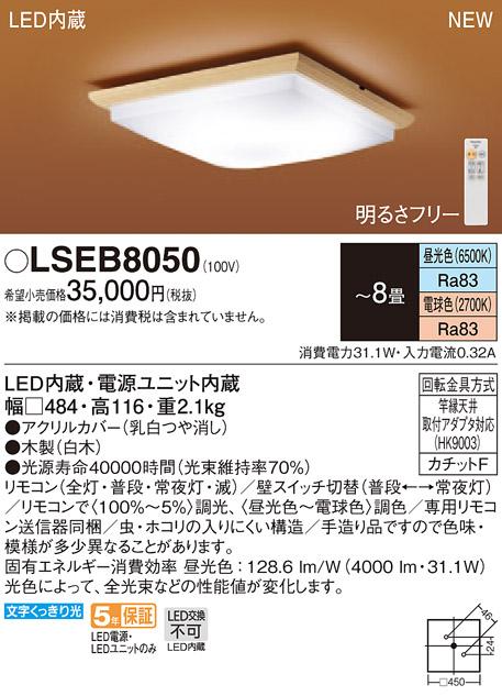 【法人様限定】パナソニック LSEB8050 LEDシーリングライト 調色(昼光色~電球色) リモコン調光・調色 カチットF ~8畳