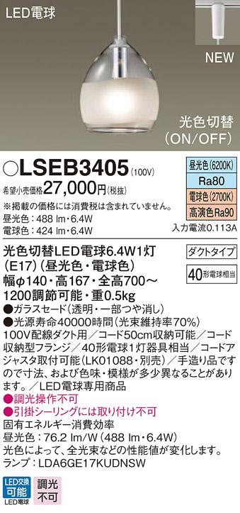 【法人様限定】パナソニック LSEB3405 LEDペンダント 調色(昼光色~電球色) 光色切替タイプ ガラスセード ダクトタイプ