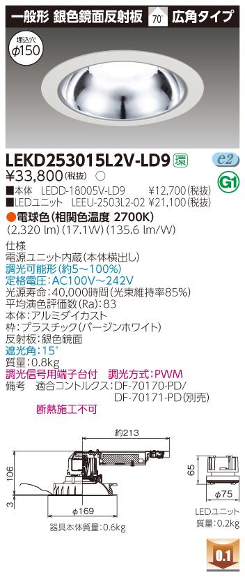 【法人限定商品】LEKD253015L2V-LD9 埋め込みサイズφ150mm 電球色 ベースダウンライト 電源ユニット内蔵