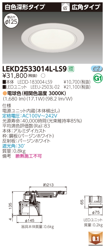 【法人限定商品】LEKD2533014L-LS9 埋め込みサイズφ125mm 電球色 グレアレスダウンライト 電源ユニット内蔵