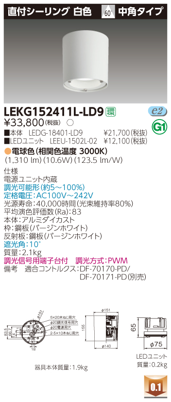 【法人様限定】東芝 LEKG152411L-LD9 LED直付シーリング 電球色(3000K) 中角 調光
