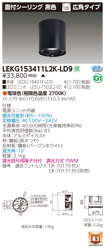 【法人様限定】東芝 LEKG153411L2K-LD9 LED直付シーリング 電球色(2700K) 広角 調光