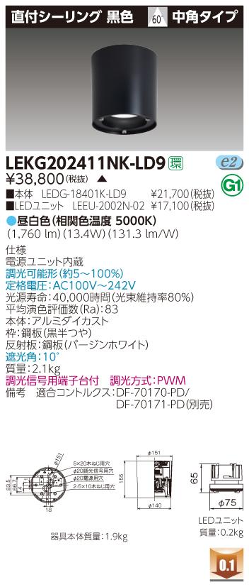 【法人様限定】東芝 LEKG202411NK-LD9 LED直付シーリング 昼白色 中角 調光