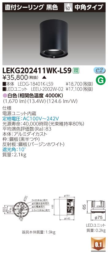 【法人様限定】東芝 LEKG202411WK-LS9 LED直付シーリング 白色 中角 非調光