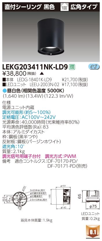 【法人様限定】東芝 LEKG203411NK-LD9 LED直付シーリング 昼白色 広角 調光
