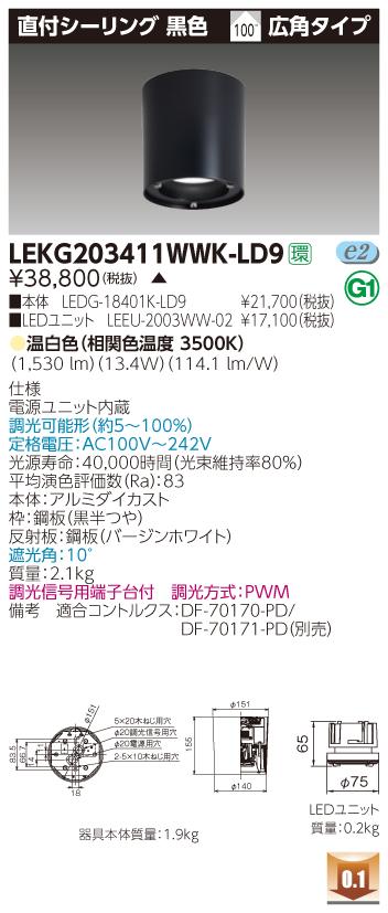 【法人様限定】東芝 LEKG203411WWK-LD9 LED直付シーリング 温白色 広角 調光