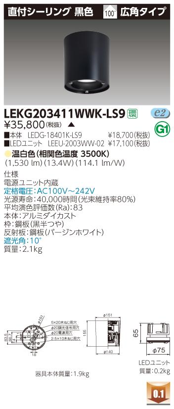 【法人様限定】東芝 LEKG203411WWK-LS9 LED直付シーリング 温白色 広角 非調光