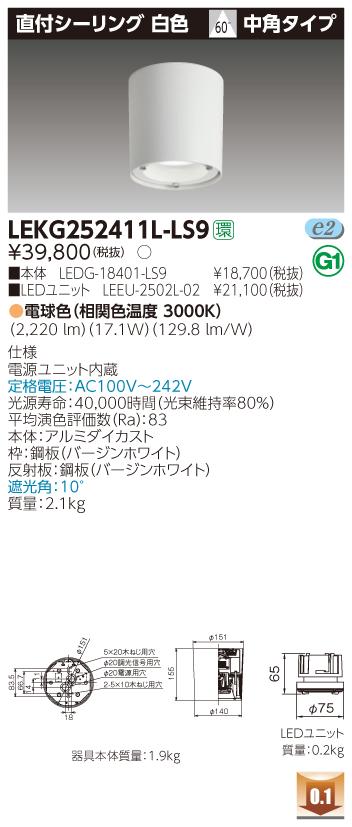 【法人様限定】東芝 LEKG252411L-LS9 LED直付シーリング 電球色(3000K) 中角 非調光
