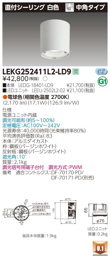 【法人様限定】東芝 LEKG252411L2-LD9 LED直付シーリング 電球色(2700K) 中角 調光