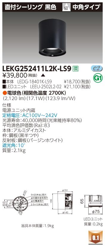 【法人様限定】東芝 LEKG252411L2K-LS9 LED直付シーリング 電球色(2700K) 中角 非調光