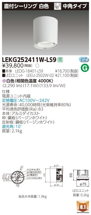 【法人様限定】東芝 LEKG252411W-LS9 LED直付シーリング 白色 中角 非調光