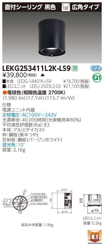 【法人様限定】東芝 LEKG253411L2K-LS9 LED直付シーリング 電球色(2700K) 広角 非調光