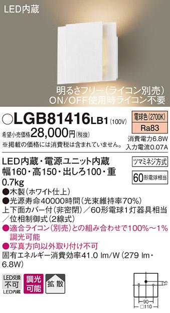 【法人様限定】パナソニック LGB81416LB1 LEDブラケット 電球色 壁直付型 上下面カバー付(非密閉)・拡散タイプ 調光タイプ(ライコン別売)