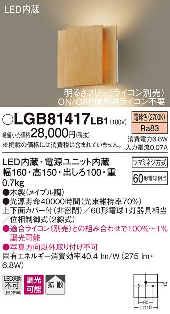 【法人様限定】パナソニック LGB81417LB1 LEDブラケット 電球色 壁直付型 上下面カバー付(非密閉)・拡散タイプ 調光タイプ(ライコン別売)