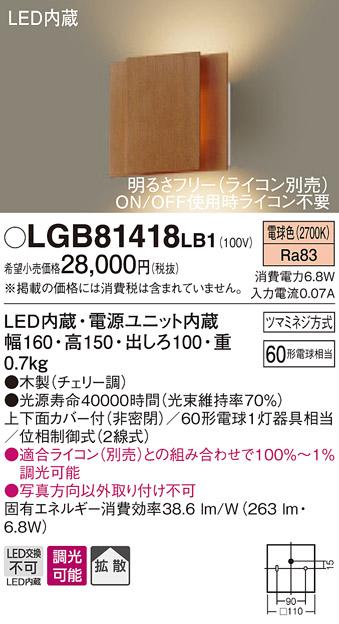【法人様限定】パナソニック LGB81418LB1 LEDブラケット 電球色 壁直付型 上下面カバー付(非密閉)・拡散タイプ 調光タイプ(ライコン別売)