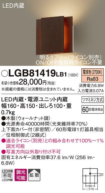 【法人様限定】パナソニック LGB81419LB1 LEDブラケット 電球色 壁直付型 上下面カバー付(非密閉)・拡散タイプ 調光タイプ(ライコン別売)