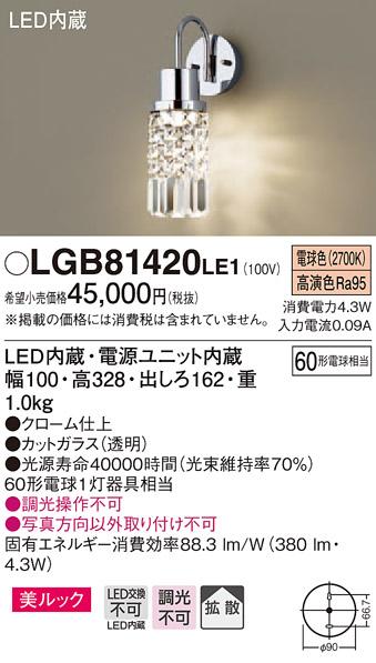 【法人様限定】パナソニック LGB81420LE1 LEDブラケット 電球色 壁直付型 美ルック・拡散タイプ