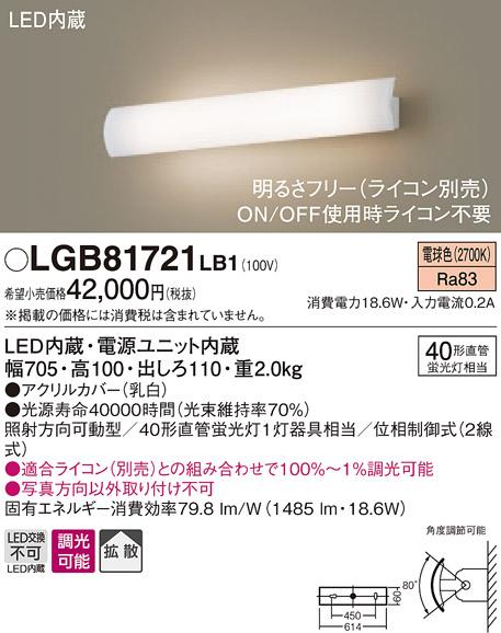 【法人様限定】パナソニック LGB81721LB1 LEDブラケット 電球色 壁直付型 照射方向可動型 拡散 調光タイプ(ライコン別売)