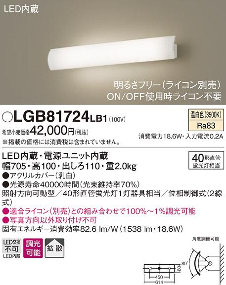 【法人様限定】パナソニック LGB81724LB1 LEDブラケット 温白色 壁直付型 照射方向可動型 拡散 調光タイプ(ライコン別売)