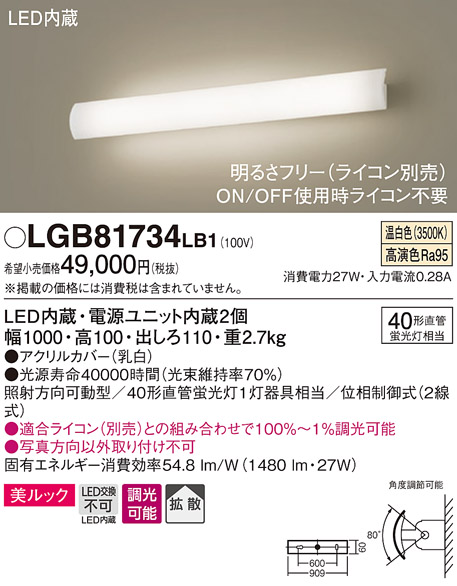【法人様限定】パナソニック LGB81734LB1 LEDブラケット 温白色 壁直付型 美ルック 照射方向可動型 拡散 調光