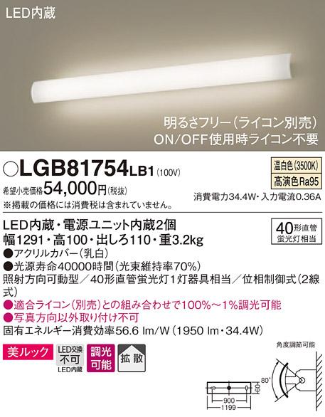 【法人様限定】パナソニック LGB81754LB1 LEDブラケット 温白色 壁直付型 美ルック 照射方向可動型 拡散 調光