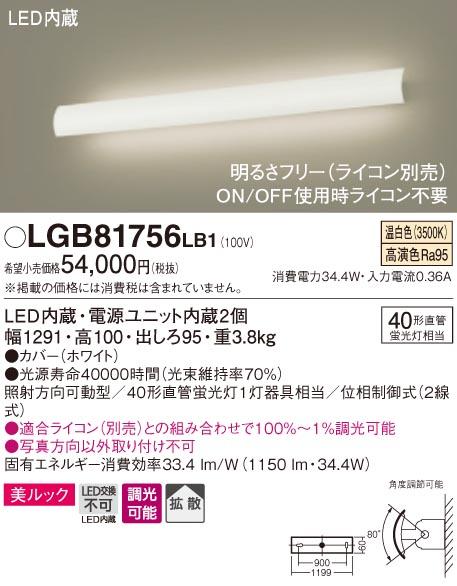 【法人様限定】パナソニック LGB81756LB1 LEDブラケット 温白色 壁直付型 美ルック 照射方向可動型 拡散 調光