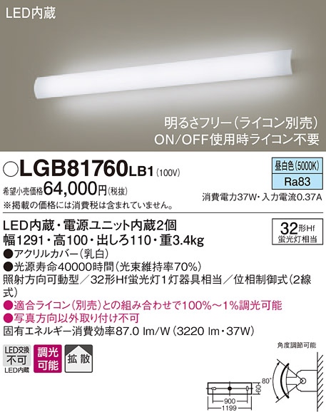 【法人様限定】パナソニック LGB81760LB1 LEDブラケット 昼白色 壁直付型 照射方向可動型 拡散 調光