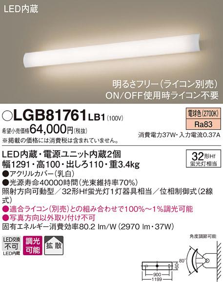 【法人様限定】パナソニック LGB81761LB1 LEDブラケット 電球色 壁直付型 照射方向可動型 拡散 調光