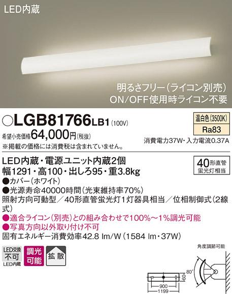 【法人様限定】パナソニック LGB81766LB1 LEDブラケット 温白色 壁直付型 照射方向可動型 拡散 調光タイプ(ライコン別売)
