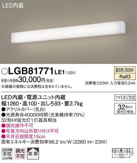 【法人様限定】パナソニック LGB81771LE1 LEDブラケット 温白色 壁直付型 拡散 Hf蛍光灯32形1灯器具相当