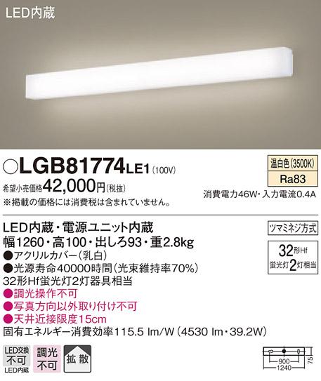 【法人様限定】パナソニック LGB81774LE1 LEDブラケット 温白色 壁直付型 拡散 Hf蛍光灯32形2灯器具相当