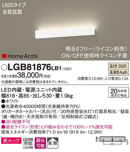 【法人様限定】パナソニック LGB81876LB1 LEDラインブラケット 温白色 天井・壁直付型 美ルック 拡散 調光 L600 HomeArchi