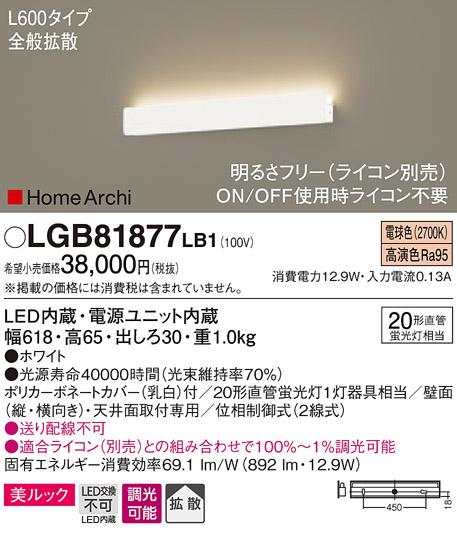 【法人様限定】パナソニック LGB81877LB1 LEDラインブラケット 電球色 天井・壁直付型 美ルック 拡散 調光 L600 HomeArchi