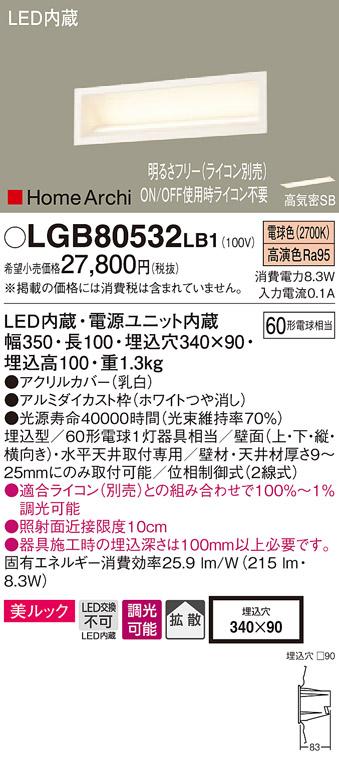 【法人様限定】パナソニック LGB80532LB1 LEDウォッシャライト 電球色 天井・壁埋込型 美ルック 拡散 調光 HomeArchi