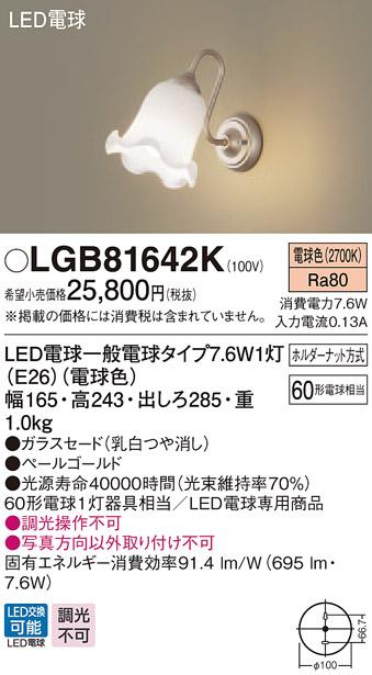 【法人様限定】パナソニック LGB81642K LEDブラケット 電球色 壁直付型 白熱電球60形1灯器具相当
