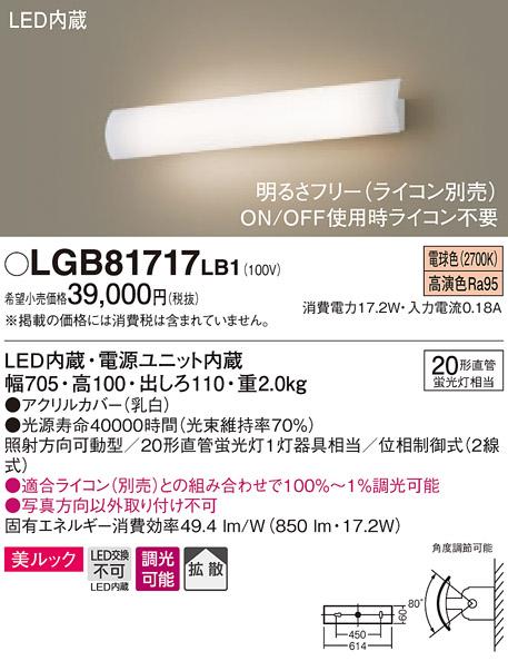 【法人様限定】パナソニック LGB81717LB1 LEDブラケット 電球色 壁直付型 美ルック 拡散 照射方向可動型 調光