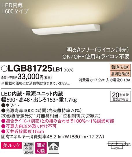 【法人様限定】パナソニック LGB81725LB1 LEDブラケット 電球色 壁直付型 美ルック 拡散 調光タイプ(ライコン別売)