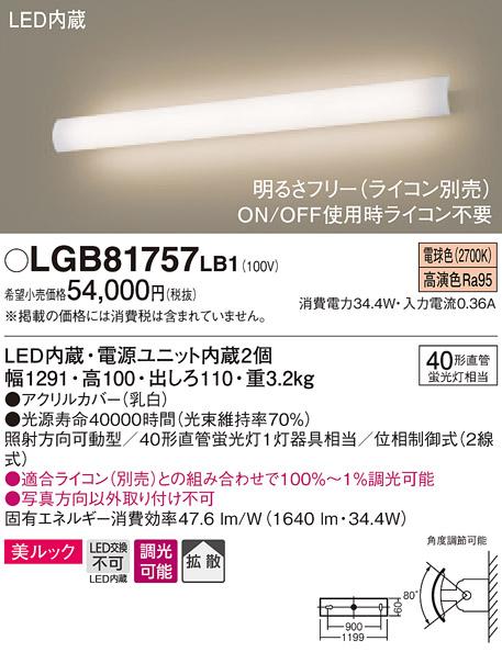 【法人様限定】パナソニック LGB81757LB1 LEDブラケット 電球色 壁直付型 美ルック 拡散 照射方向可動型 調光