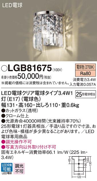 【法人様限定】パナソニック LGB81675 LEDブラケット 電球色 壁直付型 白熱電球25形1灯器具相当