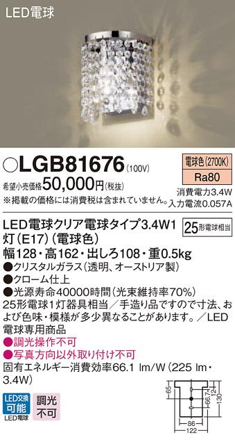 【法人様限定】パナソニック LGB81676 LEDブラケット 電球色 壁直付型 白熱電球25形1灯器具相当