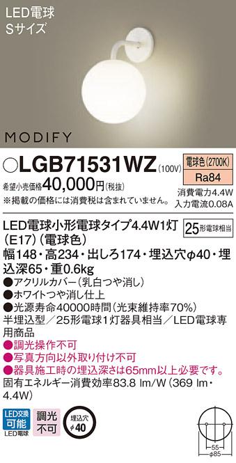 【法人様限定】パナソニック LGB71531WZ LEDブラケット 電球色 壁半埋込型 MODIFY