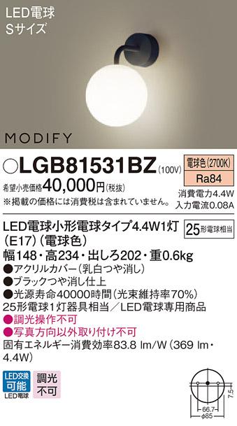 【法人様限定】パナソニック LGB81531BZ LEDブラケット 電球色 壁直付型 MODIFY