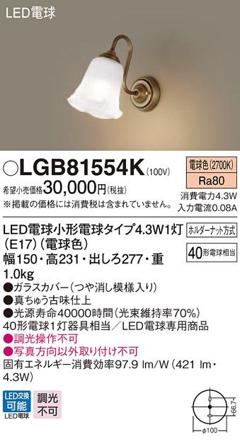 【法人様限定】パナソニック LGB81554K LEDブラケット 電球色 壁直付型 白熱電球40形1灯器具相当