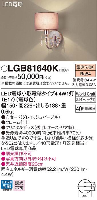 【法人様限定】パナソニック LGB81640K LEDブラケット 電球色 壁直付型 LUXEMONDE World Craft 白熱電球40形1灯器具相当