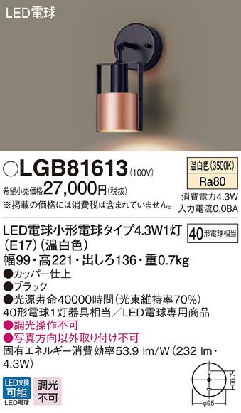 【法人様限定】パナソニック LGB81613 LEDブラケット 温白色 壁直付型 白熱電球40形1灯器具相当